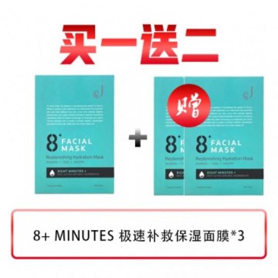 【买一送二】8+ Minutes 8分钟补水保湿面膜 1盒7片 蓝白混搭的请在下单时备注
